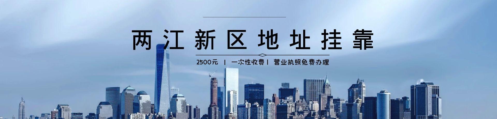 两江集群创业创新中心