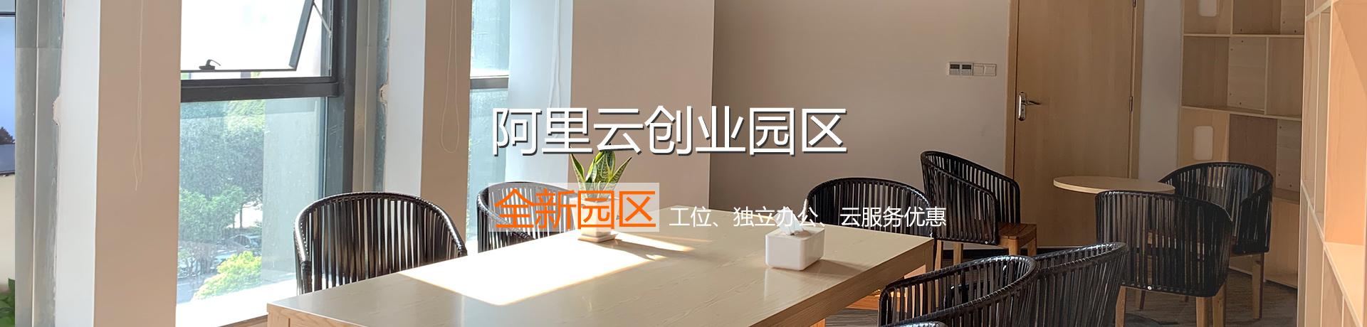 重庆阿里云创业园区