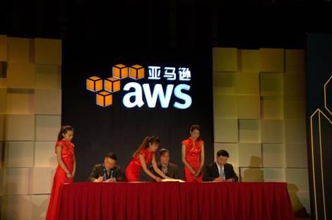 亚马逊AWS联合孵化器-大渡口