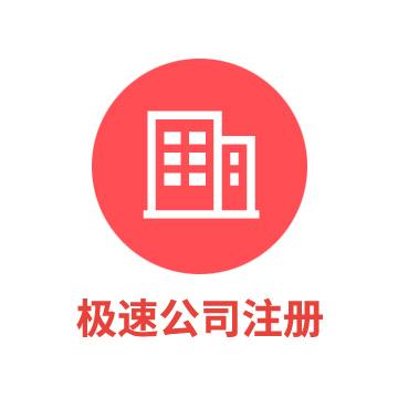 上海市园区入驻| 核定征收个人所得税