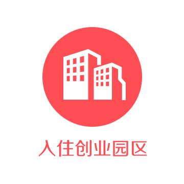 重庆创业园独立办公室租赁入驻