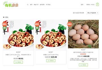 农产品电商网站