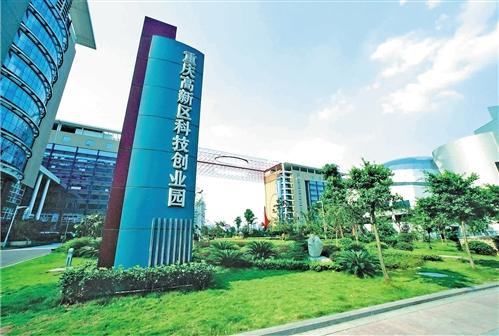 重庆高新区IT微企孵化园优惠政策