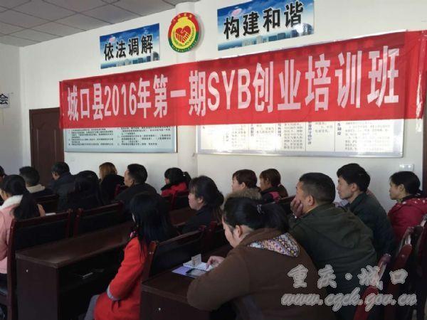城口县微型企业创业孵化园