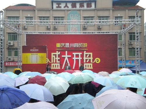 垫江县温州商贸城