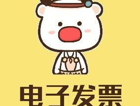 有了它,不怕丢发票,不怕遇到假发票,邮寄费也省了!电子发票全面在重庆市内推广。