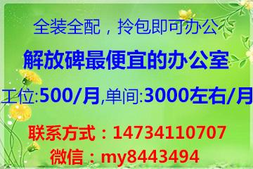重庆渝中区解放碑创业园