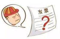重庆代帐风险!这10种情况发票备注栏为必填项,否则发票成废纸