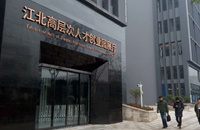 重庆江北高层次人才创业园
