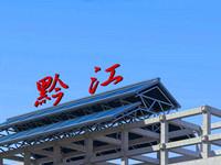 重庆黔江工业园区|重庆老牌工业园,地方留存50%