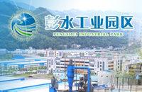 重庆彭水创业园区