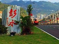 重庆彭水贫困县税收洼地—税收奖励政策,地方留存50%