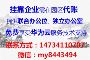 重庆渝北自贸区仙桃微型企业孵化园