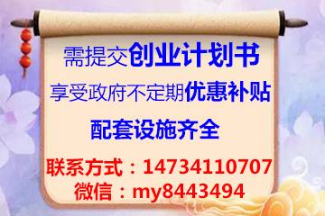 重庆高新区小微企业孵化园
