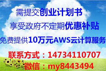 重庆大渡口区亚马逊AWS联合孵化园