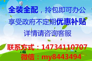 重庆北碚创业孵化园