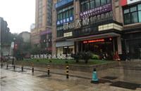 重庆巴南区创业孵化园|成长工场创业园地址挂靠最新政策