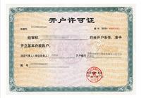 重庆营业执照对公银行开户是法人去办还是找代帐公司代办?