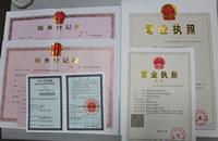 重庆工商注册执照三证合一是哪三证?图片说明