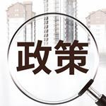 2018年重庆企业补贴政策