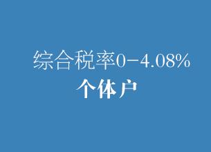 重庆税收洼地-综合税率4.86%