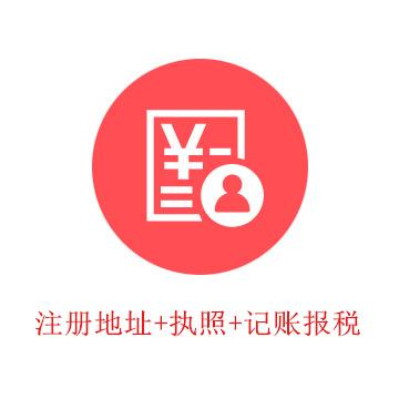 创业套餐(地址+执照+章+报税)