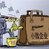 2018重庆社保小微企业减免政策
