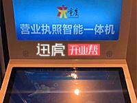 重庆两江新区市场管理监督局挂靠入驻;仅限电子商务、设计策划、软件开发、管理咨询