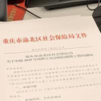 2019年5月起 社保费改革政策  渝府办分[2019年第50号]