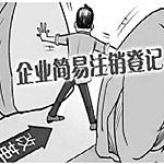 重庆税务清税证明4种类型可以走即办简易流程