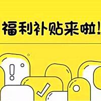 重庆市成长型微型企业5万元补贴申请流程