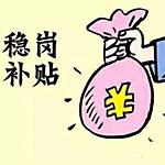 2019年重庆市失业保险稳定岗位补贴申报程序