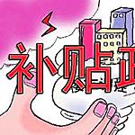 2019年重庆市科技创新补贴奖励政策汇总