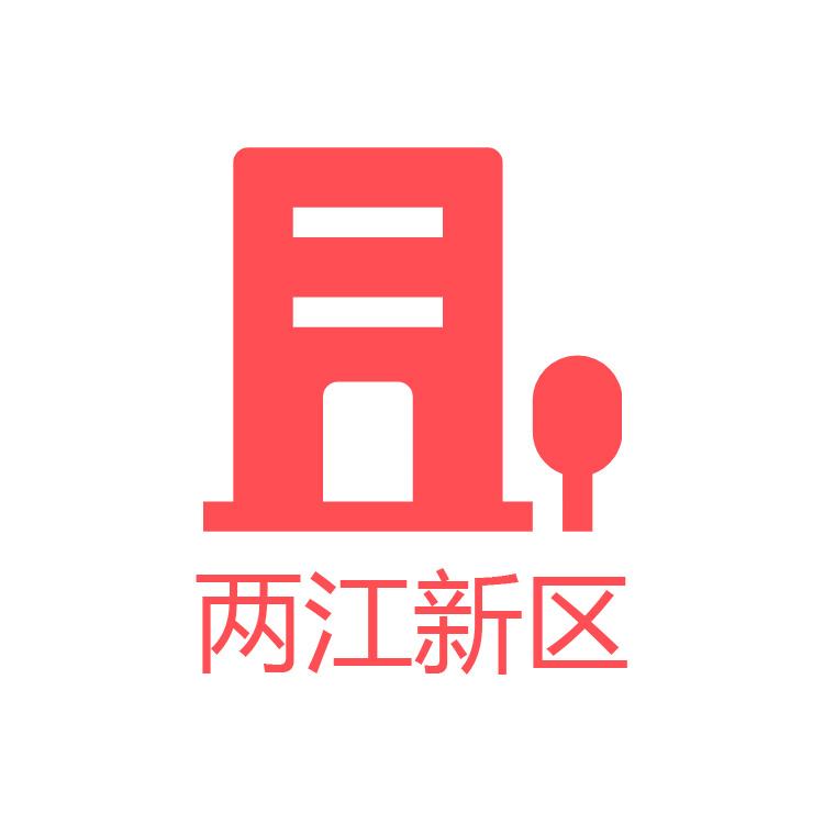 两江新区创业园区入驻