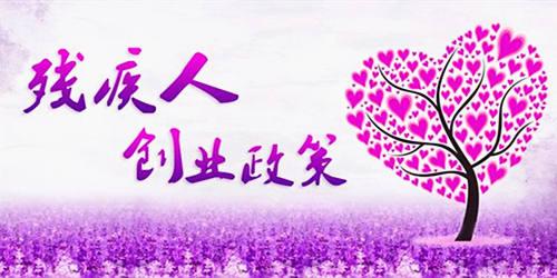 重庆市残疾人首次创业给予一次性创业补助