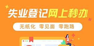 """重庆失业登记网上即刻""""秒""""办"""