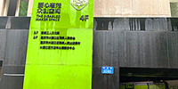 重庆大渡口区平安地铁站旁创业孵化园 | 独立办公室提供 26元一平(含物业)