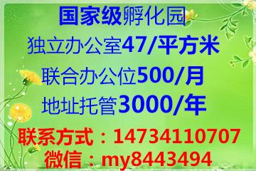 重庆渝中区中山三路国家创业园