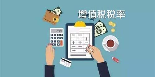 增值税税率有哪些?