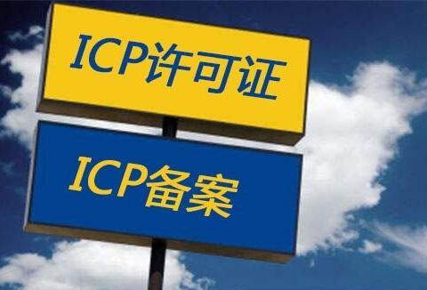 在重庆办理ICP许可证需要哪些条件?