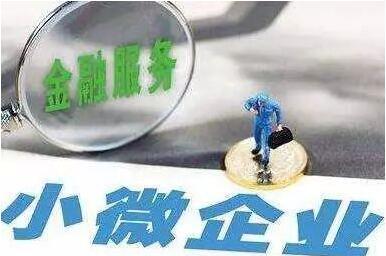 惠企助企政策持续支持中小微企业发展