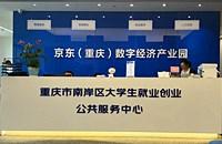 重庆南岸京东数字经济电商产业园招商,硬性条件年收入100万以上企业,5A写字楼免租入驻